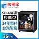 防潮家36公升電子防潮箱SD-48C (黑) product thumbnail 1