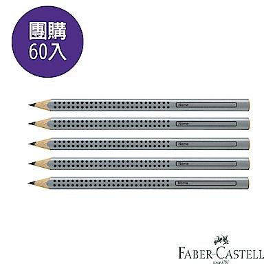 (團購60入)Faber-Castell  JUMBO學齡孩童專用大三角粗芯鉛筆(銀)-B