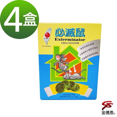 金德恩 必滅鼠 家鼠錠裝餌劑(100g/盒)x4盒