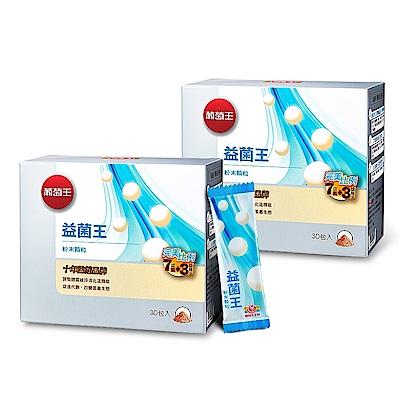 【葡萄王】益菌王粉末顆粒30包X2盒