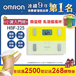 歐姆龍體重體脂計HBF-225