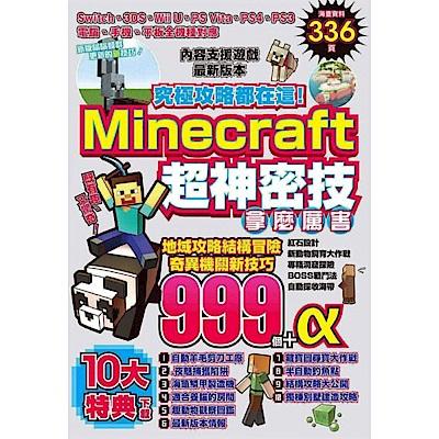 究極攻略都在這!Minecraft超神密技999個......