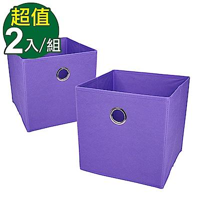【佶之屋】外銷級多功能可折疊收納盒2入/組 H25-正方型