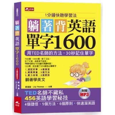 躺著背英語單字1600:1分鐘快聽學習法(附MP3)