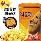 戽斗星球 獅子爆米花-太妃糖(90g)