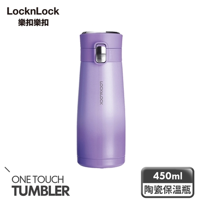 樂扣樂扣馬卡龍陶瓷彈跳保溫瓶450ml(漸層系列-紫色)(快)