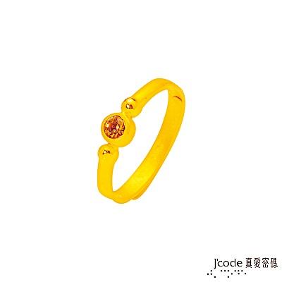 J'code真愛密碼 招寶黃金/水晶戒指