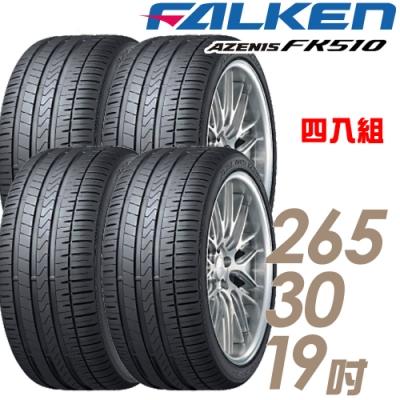 【飛隼】AZENIS FK510 濕地操控輪胎_四入組_265/30/19(FK510)