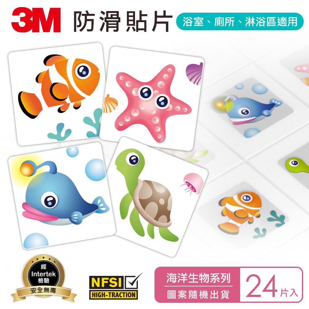 3M 防滑貼片-海洋生物(24片入)-圖案隨機出貨