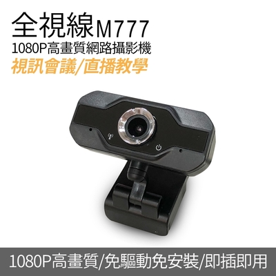 全視線M777 高畫質1080P網路攝影機-快