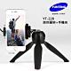 【Yunteng】雲騰YT-228 球型雲台迷你腳架+手機夾 product thumbnail 1
