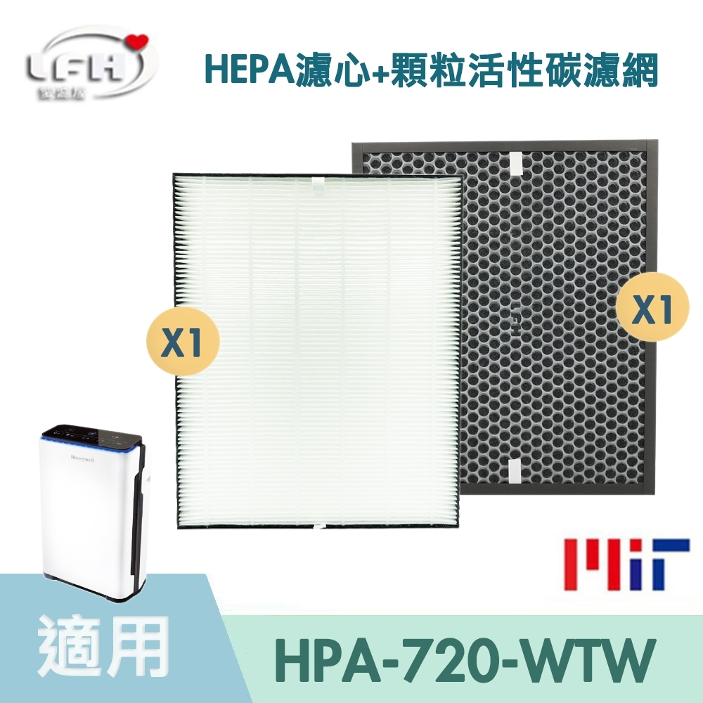 LFH HEPA+顆粒活性碳清淨機濾網 適用:Honeywell HPA-720WTW/HRF-Q720