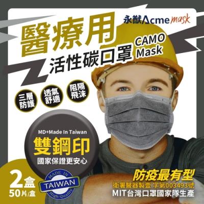 永猷 拋棄式成人醫用 活性碳口罩(50入x1盒)