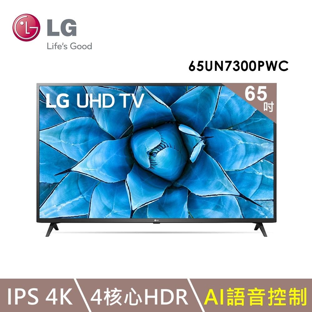LG樂金 65UN7300PWC 65型 (4K) AI語音物聯網電視