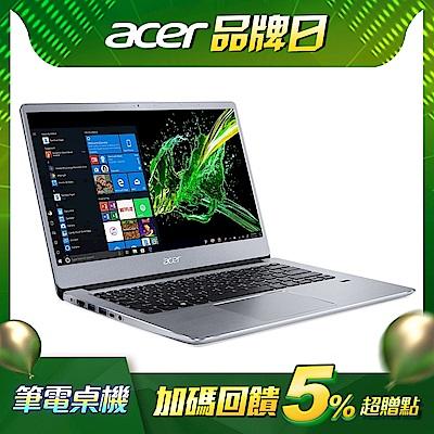 SF314-58-37S3 14吋筆電