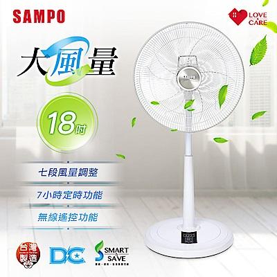 [時時樂限定]SAMPO聲寶 18吋微電腦遙控DC直流電風扇 SK-FZ18DR 9成9新福利品