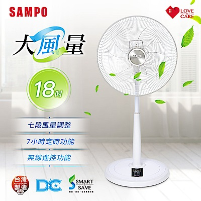 SAMPO聲寶 18吋 7段速微電腦遙控DC直流電電扇 SK-FZ18DR