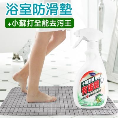 JoyLife嚴選 強力吸盤排水浴室防滑止滑墊+十項全能小蘇打全能去污王清潔劑500ml