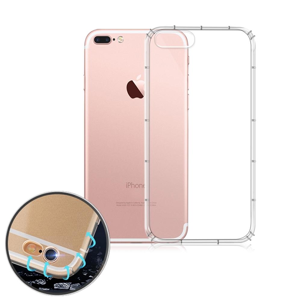 VXTRA iPhone 8/7 Plus 5.5吋 防摔氣墊保護殼 空壓殼 手機殼