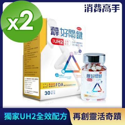 【消費高手】即期品-好關鍵2盒組(30粒/盒 效期至2021/12/02)