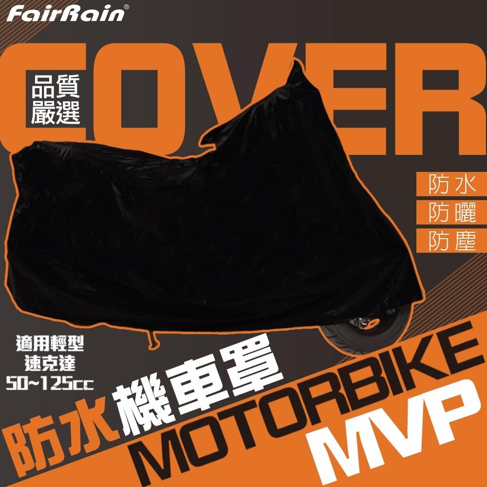 【飛銳FairRain】MVP防水機車罩