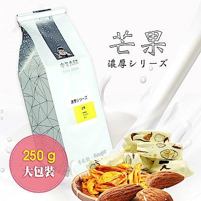 中年大叔 芒果牛軋糖(250g±5%/包,共兩包)