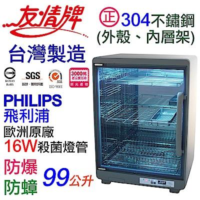 友情牌99公升三層全不銹鋼烘碗機 PF-6668