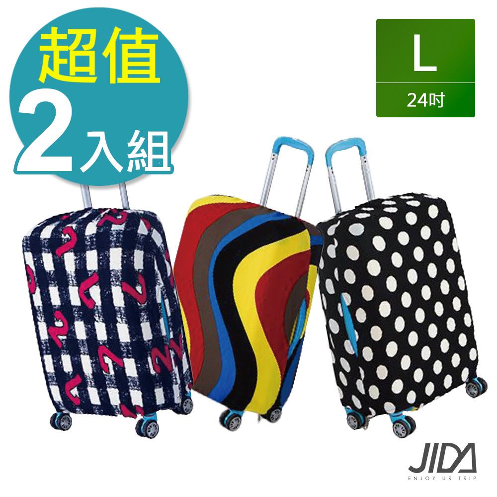 【買一送一】JIDA 印花款行李箱彈力布保護套(24吋)