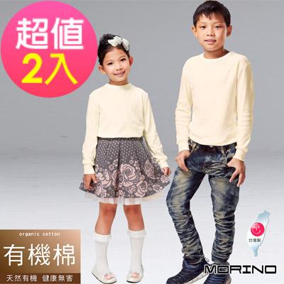 兒童有機棉 長袖T恤 圓領衫(超值2件組) MORINO摩力諾