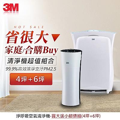 3M 淨呼吸空氣清淨機-進階版6坪+淨巧型4坪