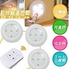 【LED 3in1】5 LED無線遙控拍拍燈(小夜燈、展示燈、觸控燈、櫥櫃燈、餵奶床頭燈)