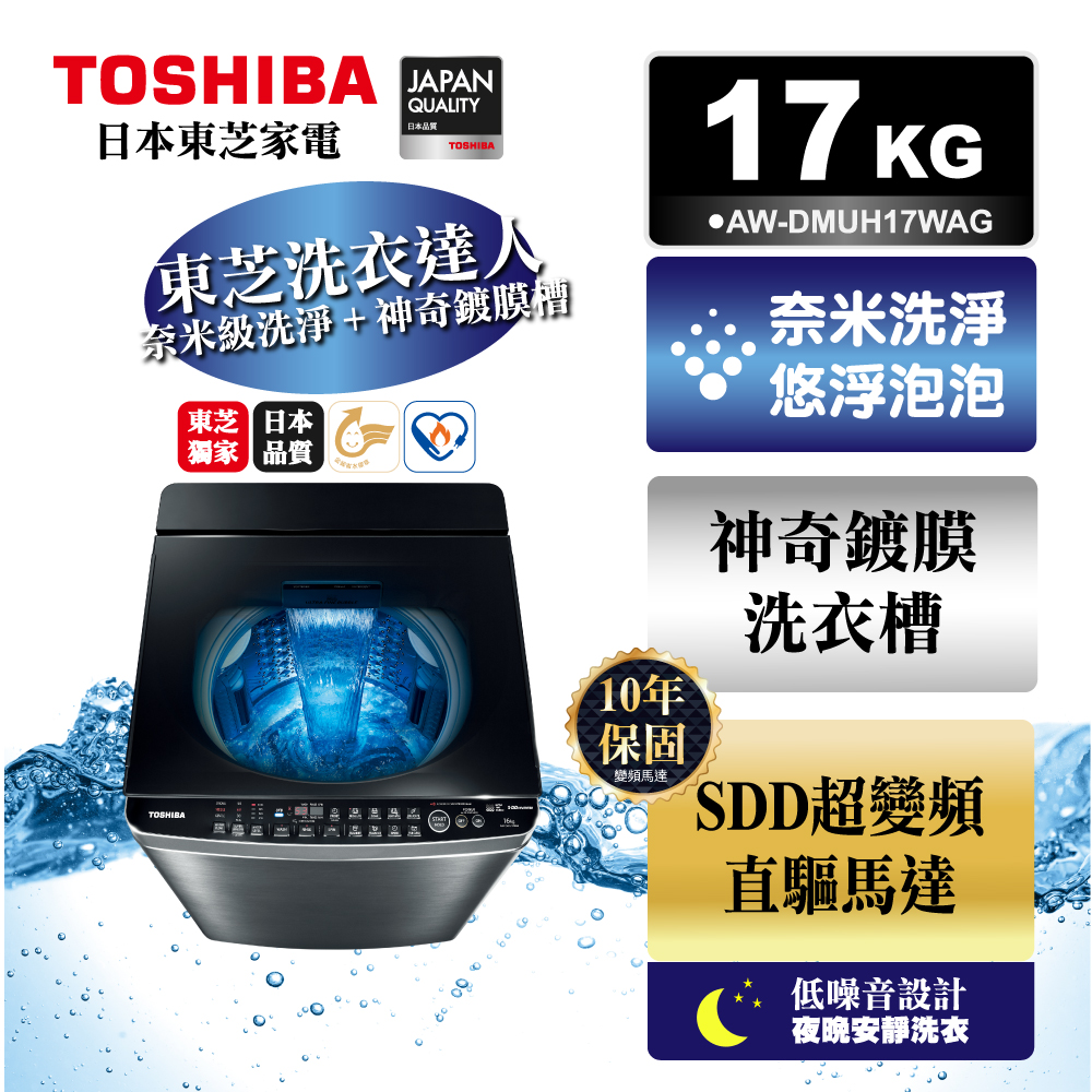 TOSHIBA東芝17公斤奈米悠浮泡泡  神奇鍍膜 洗衣機 AW-DMUH17WAG