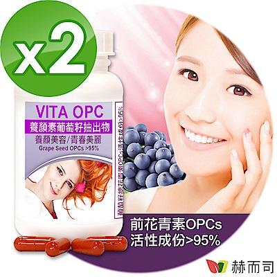 赫而司 VITA OPC-1養顏素葡萄籽OPC(60顆*2罐)膠囊(含95%前花青素OPCs)