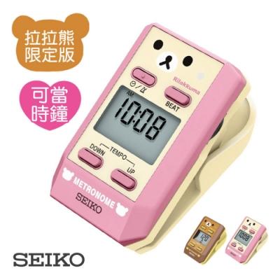 [時時樂限定]SEIKO 拉拉熊夾式節拍器.時鐘