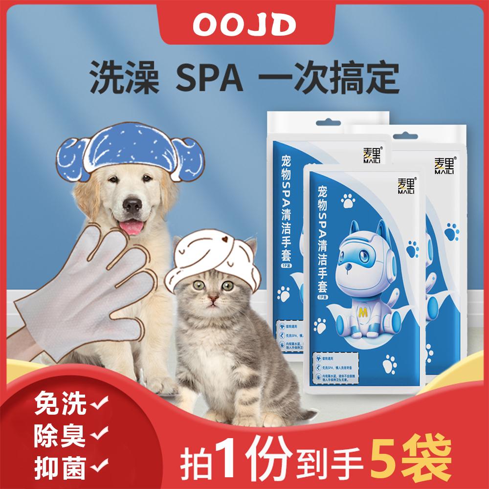 麥里 寵物SPA按摩手套濕巾 貓咪狗狗除臭殺菌乾洗神器 5入寵物清潔洗澡用品