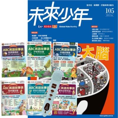 未來少年(1年12期)贈 ABC英語故事袋(全6書)+ LivePen智慧點讀筆(16G)