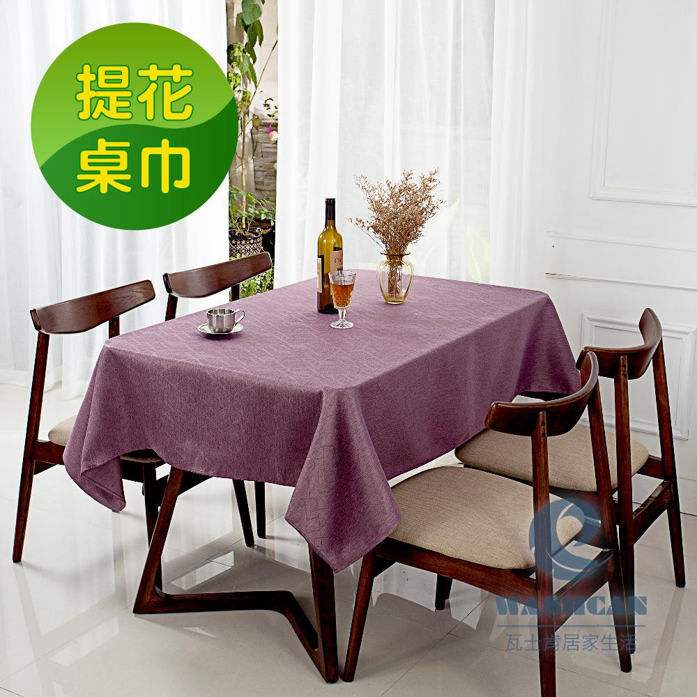 Washcan瓦士肯 輕奢提花桌巾  菱格-灰紫 120*170cm