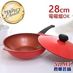 【西華SILWA】西華旋風鑄造不沾炒鍋 28cm 適用電磁爐 炒鍋推薦