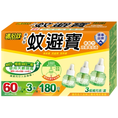 速必效 長效型蚊避寶 電蚊香補充液(45mlx3入)