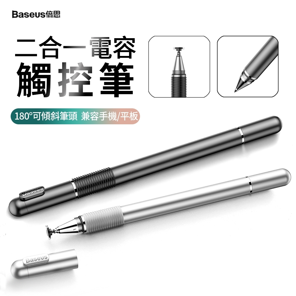 Baseus倍思 Apple pencil手機螢幕觸控筆 主動式金屬電容筆 ipad平板繪畫筆 超細頭 高精準觸屏手寫筆 通用