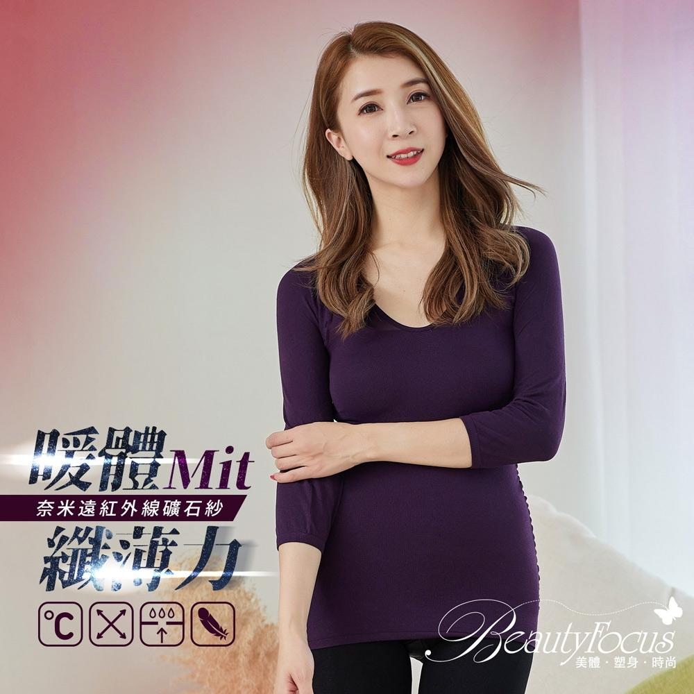 BeautyFocus 全彈力奈米遠紅外線薄暖衣(星空紫)