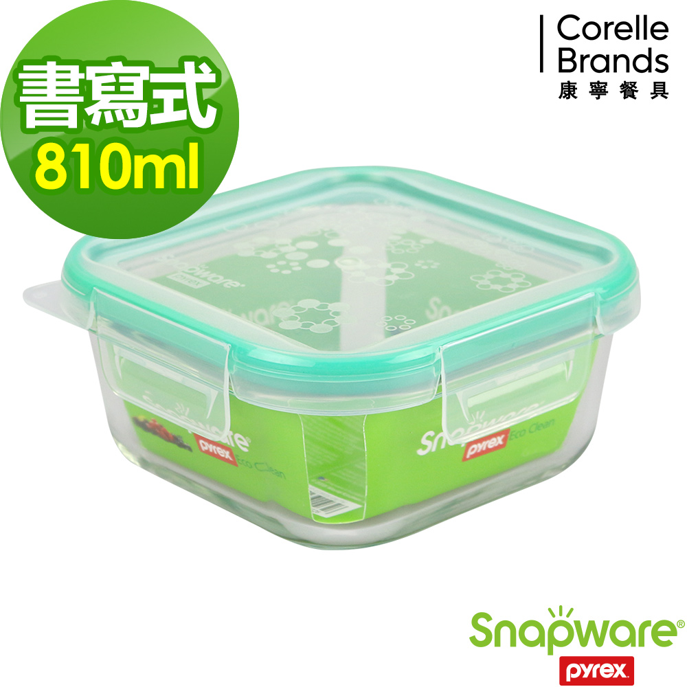 Snapware康寧密扣  Eco  Clean耐熱玻璃保鮮盒-正方型 810ml