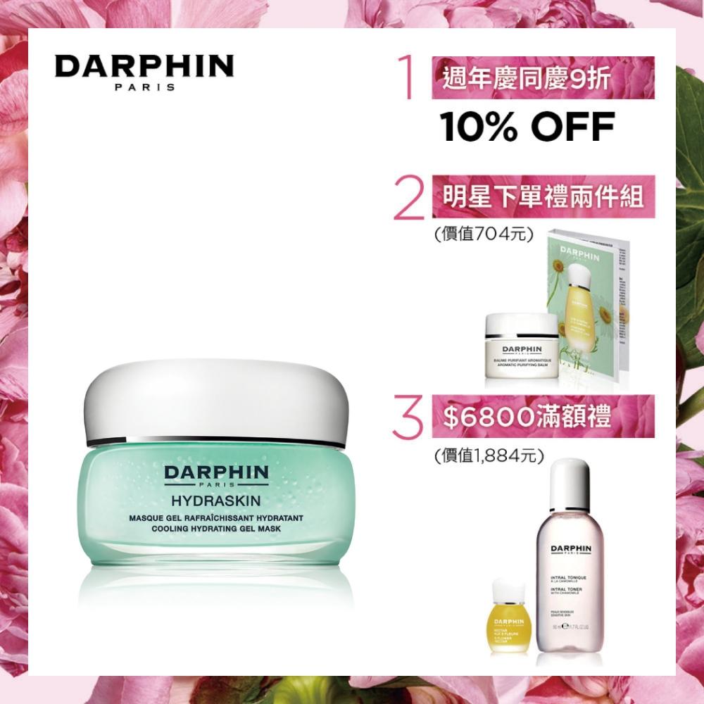 【官方直營】DARPHIN 朵法 活水保濕凝膠面膜
