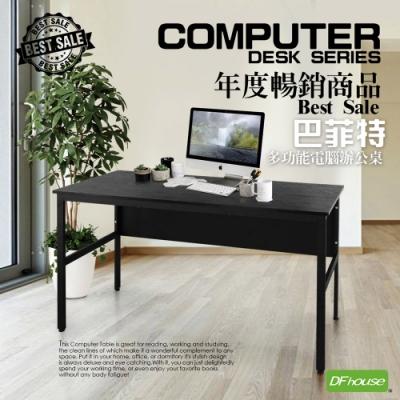 DFhouse巴菲特電腦辦公桌-3色 150*60*76
