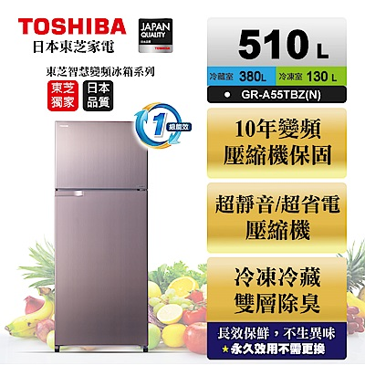 TOSHIBA東芝510公升雙門變頻冰箱 GR-A55TBZ(N)