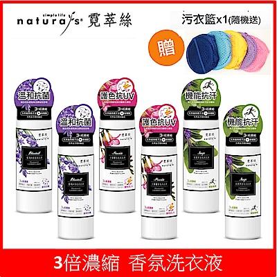 natura's 霓萃絲香氛洗衣液550ml六件組