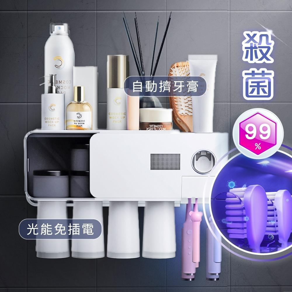 【慢慢家居】太陽能紫外線牙刷消毒置物架 (磁吸4口杯+自動擠牙膏器)
