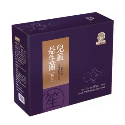 雙笙妹妹‧兒童益生菌(1.5g×30條×1盒)