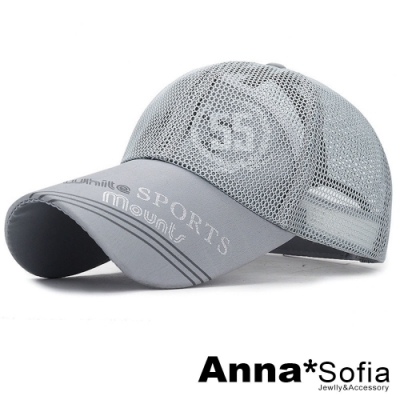 【出清3件5折】AnnaSofia 加長帽簷全網型 防曬遮陽運動棒球帽網帽(淺灰系)