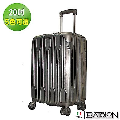 義大利BATOLON  20吋  璀璨之星TSA鎖加大PC硬殼箱/行李箱